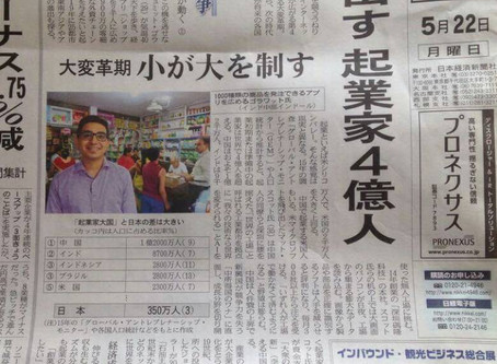 ShopKirana featured on the front page of Nikkei, the largest newspaper for business person in Japan