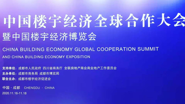 China Building Economy Global Cooperation Summit