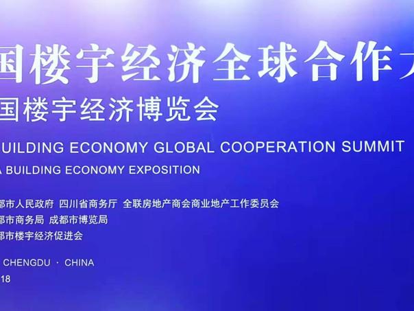 China Building Economy Global Cooperation Summit