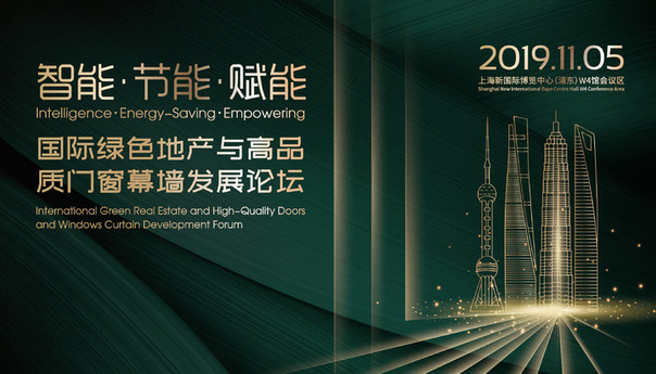 Introduction of the 'Sustainable Office Tower' Project on the Bau Congress China 2019