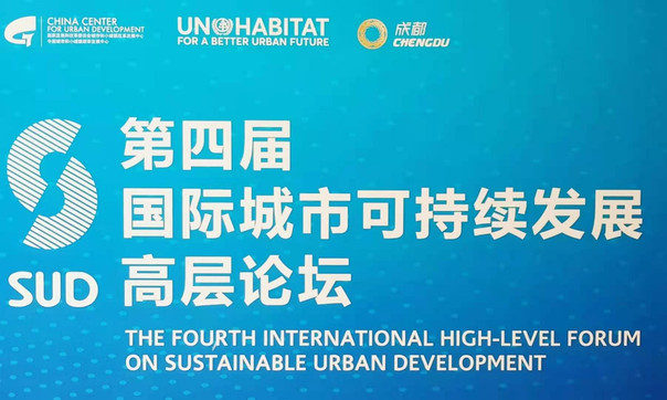 The Fourth International High-Level Forum on Sustainable Urban Development