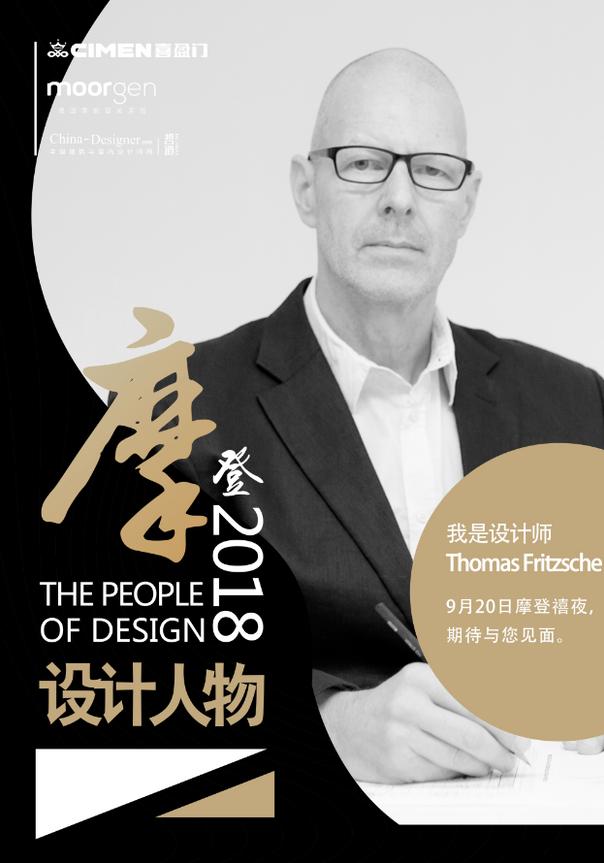 People of Design 2018, Shanghai