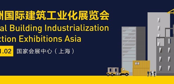 International Building Industrialization of Construction Expositions Asia Shanghai, China