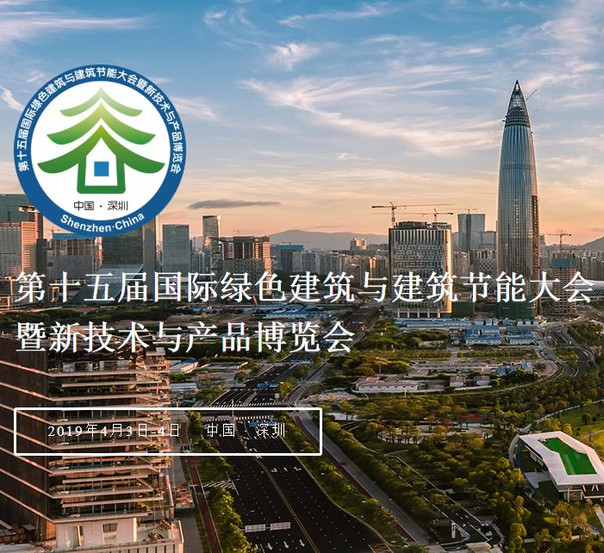 """15. International Conference """"Green Building and Building Energy Efficiency"""" in Shenzhen"""
