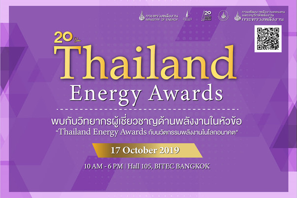 Thailand Energy Awards 2019 / Sustainable Office Tower Project