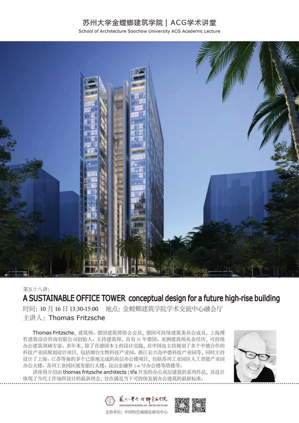 Speech at the Suzhou University of Architecture