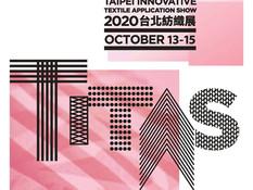 高逸企業敬邀您參與TITAS 2020,(Taipei Innovative Textile Application Show) 臺北紡織展