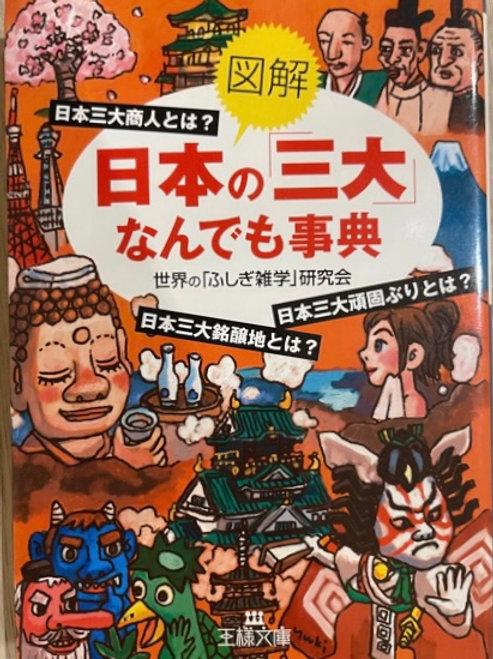 日本の三大なんでも事典