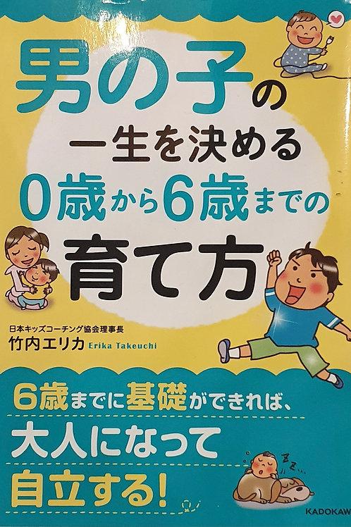 男の子の一生を決める 0歳から6歳までの育て方
