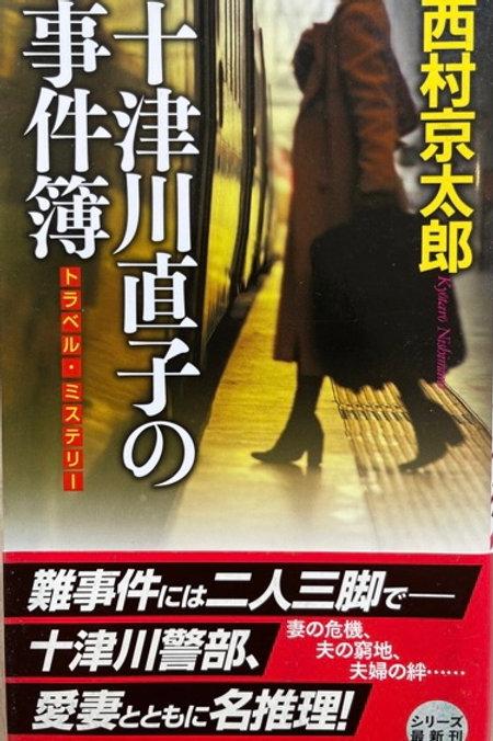 十津川直子の事件簿