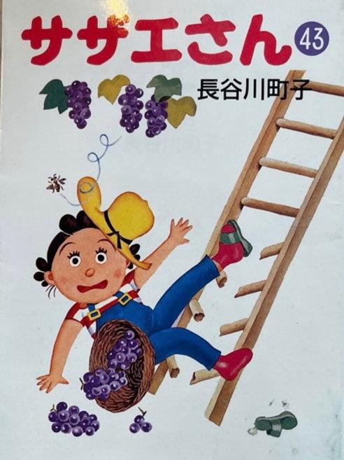 copy of サザエさん 43