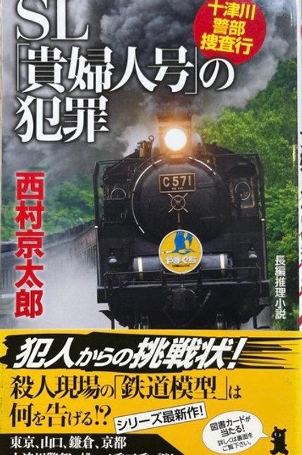 SL「貴婦人号」の犯罪 十津川警部捜査行