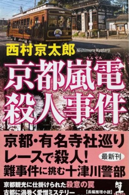 京都嵐電殺人事件 十津川警部