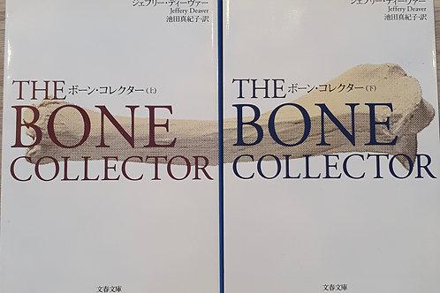 ボーン・コレクター(上・下)