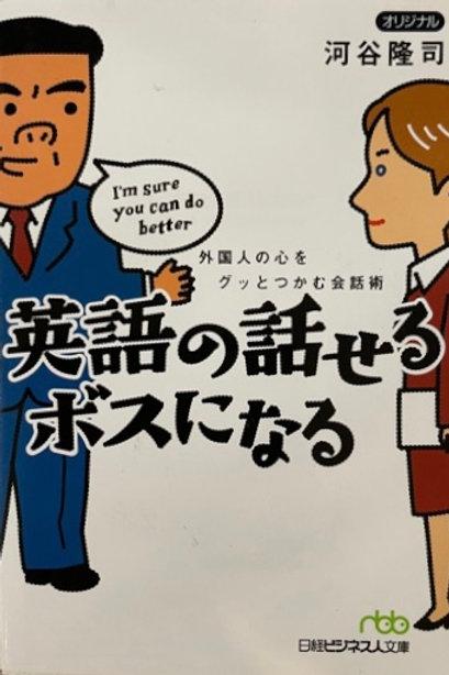 英語の話せるボスになる―外国人の心をグッとつかむ会話術