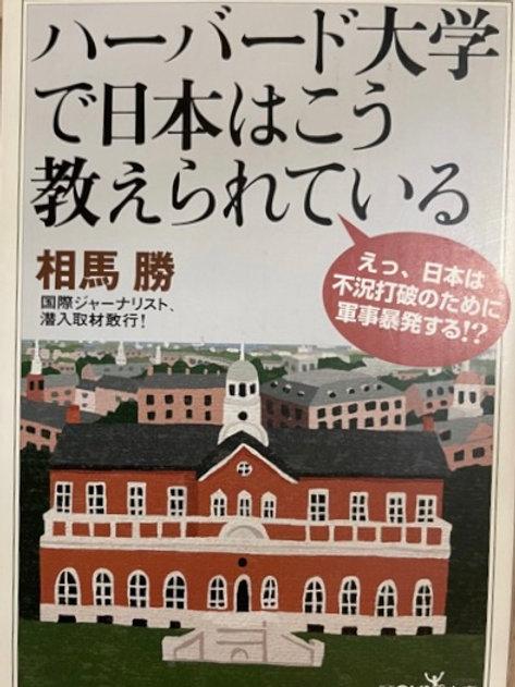 ハーバード大学で日本はこう教えられている