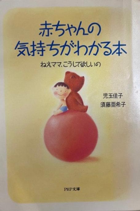 赤ちゃんの気持ちがわかる本