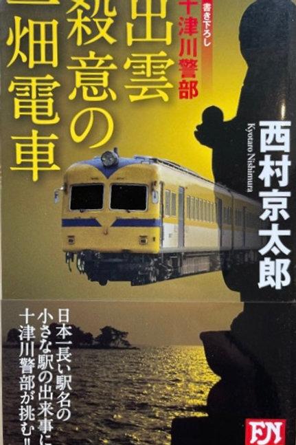 十津川警部 出雲 殺意の一畑電車