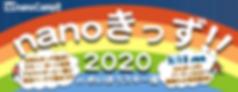 nanokids_main20200315.png