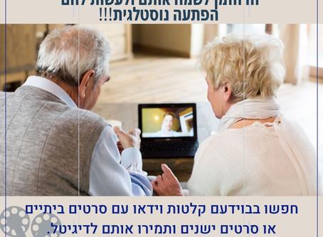 געגועים לסבא וסבתא