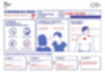 infographie_coronavirus_vdef.jpg