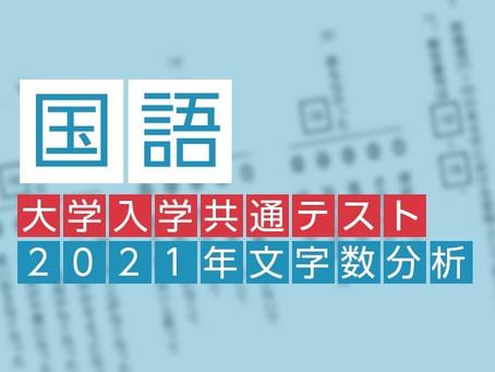 2021年度実施 大学入学共通テスト国語 文字数を分析 数学でも文字数増