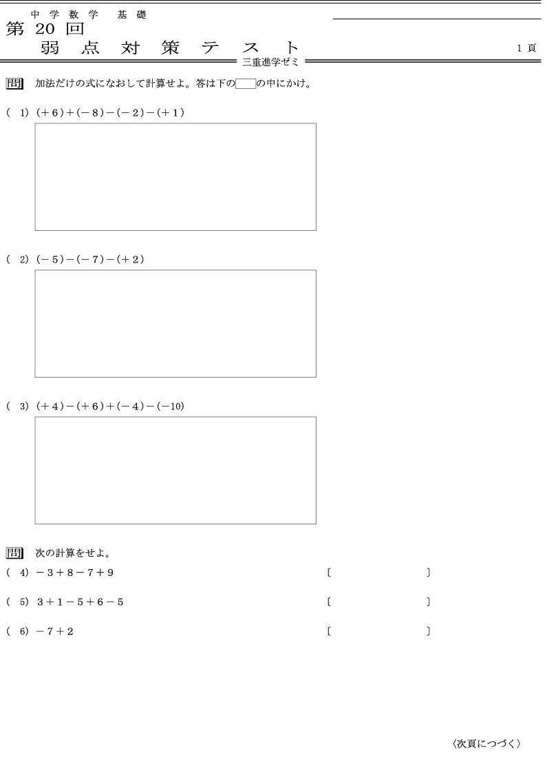 数学弱点対策テスト問題.png