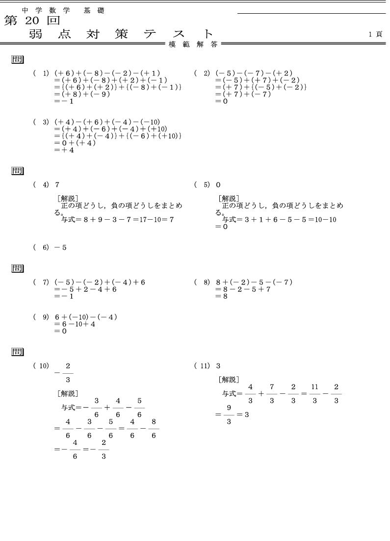 数学弱点対策テスト模範解答.png