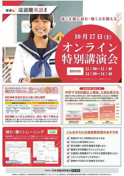 10月17日オンライン特別講演会チラシ_速読聴.png