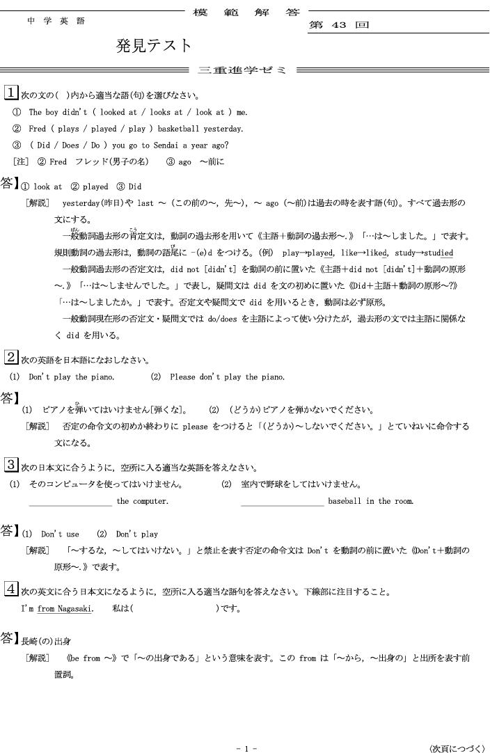 英語発見テスト模範解答.png
