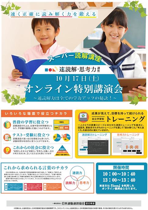 10月17日オンライン特別講演会チラシ_速読解.png