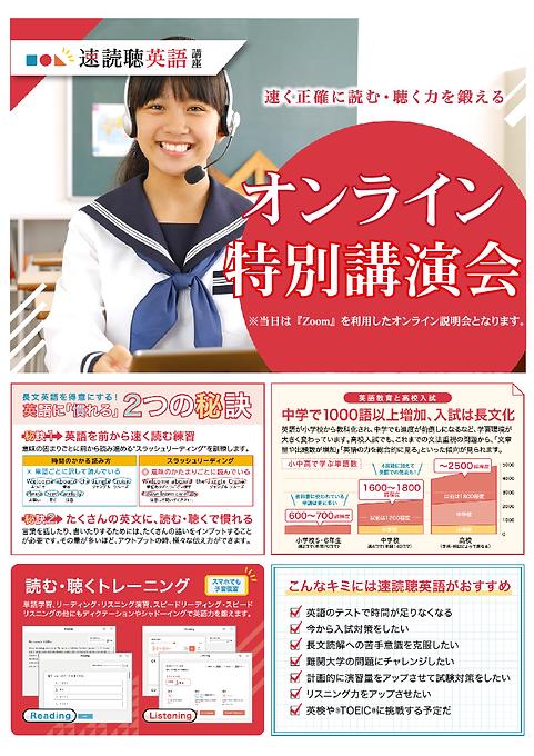 オンライン特別講演会チラシ_速読聴.png