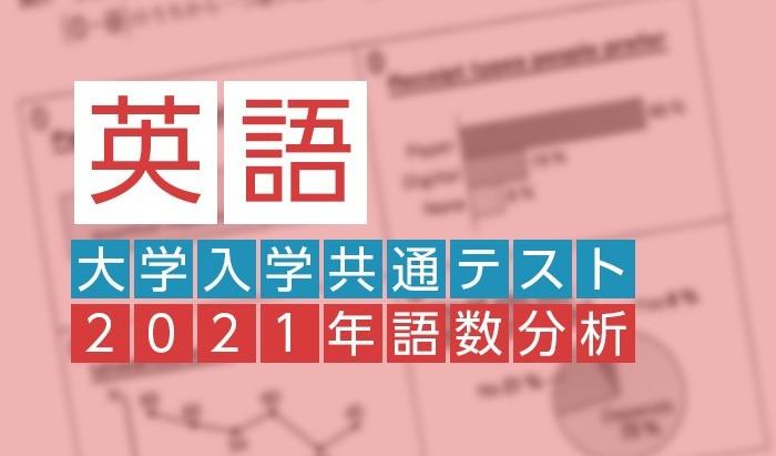2021年度実施 大学入学共通テスト英語 語数を分析
