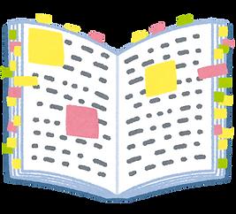 book_fusen_yoko.png
