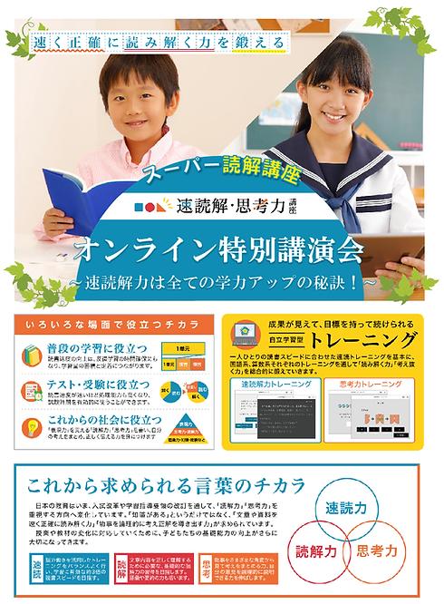 オンライン特別講演会チラシ_速読解.png