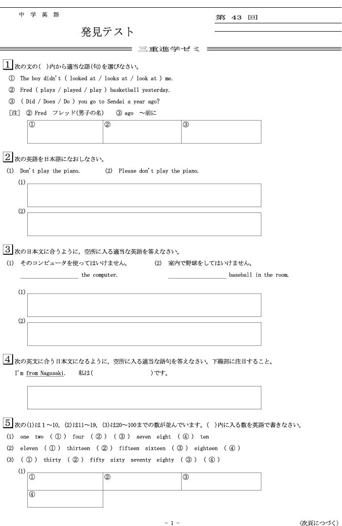 英語発見テスト問題.png