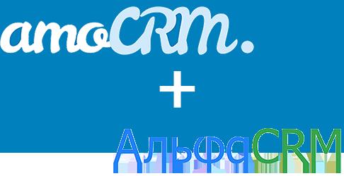 Інтеграція amoCRM з AlfaCRM