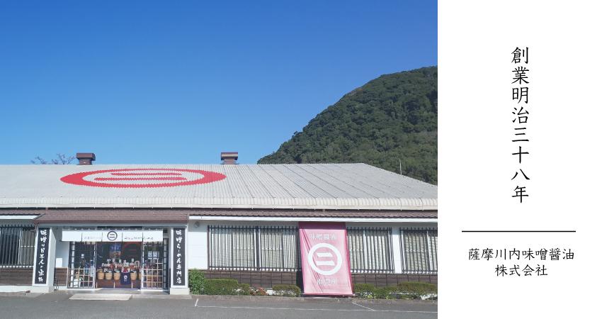 薩摩川内味噌醤油TOP画像.png