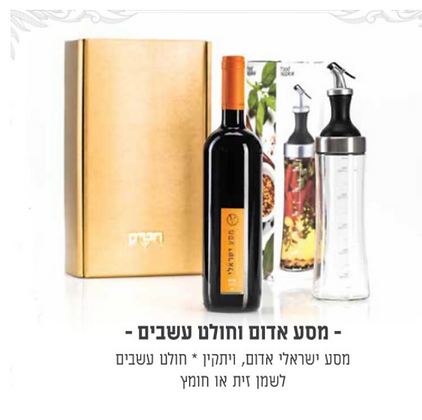 מארז שי של יקב ויתקין Gift Box by Vitkin Winery