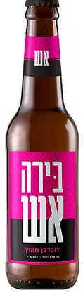 """אוק אנד אש, בירה אש, דובדבן חמוץ 330 מ""""ל – Oak & Ash, Esh Beer, SOUR CHERRY Frui"""