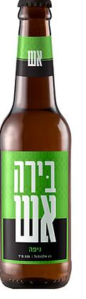 """אוק אנד אש, בירה אש, ניפה 330 מ""""ל – Oak & Ash, Esh Beer, NEIPA New England IPA"""