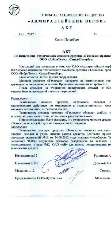 ОАО Адмиралтейские верфи