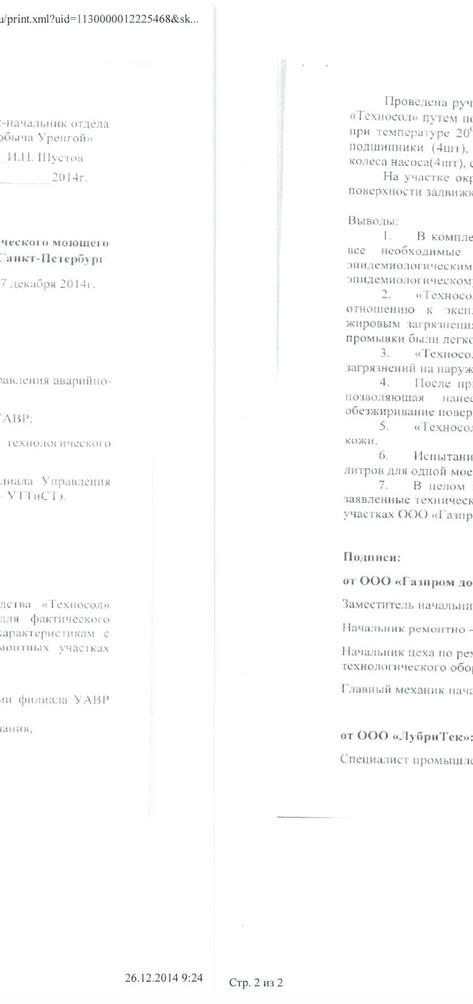 Акт ООО Газпром добыча Уренгой