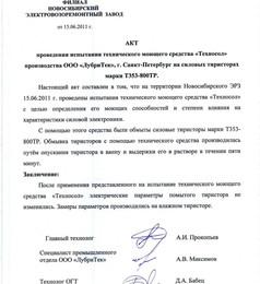 Новосибирский ЭРЗ