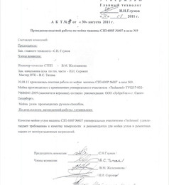 Калужский завод Ремпутьмаш