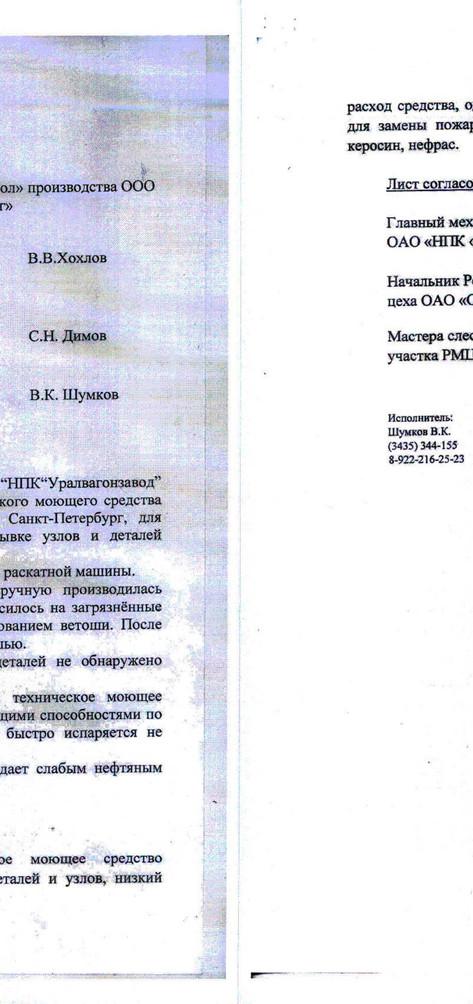 ОАО НПК Уралвагонзавод