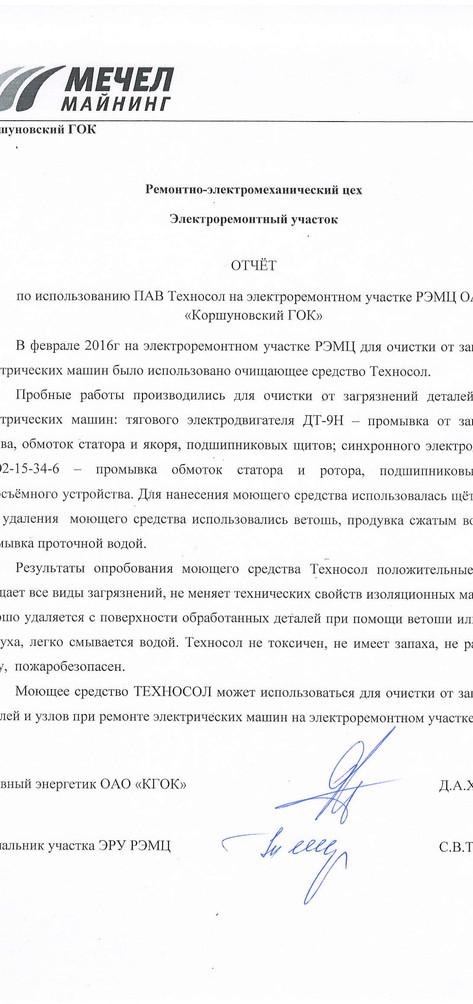 Акт Мечел Коршуновский ГОК