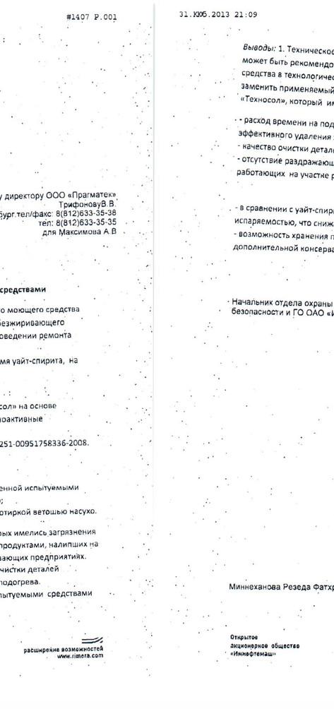 ОАО Ижнефтемаш
