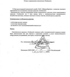 ОАО Минудобрения