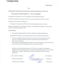 Северсталь ОАО Карельский окатыш